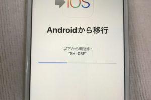 AndroidからiPhoneに機種変更する場合のかんたんデータ移行